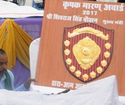 शिवराज को AAP का 'कृषक मारण अवॉर्ड'