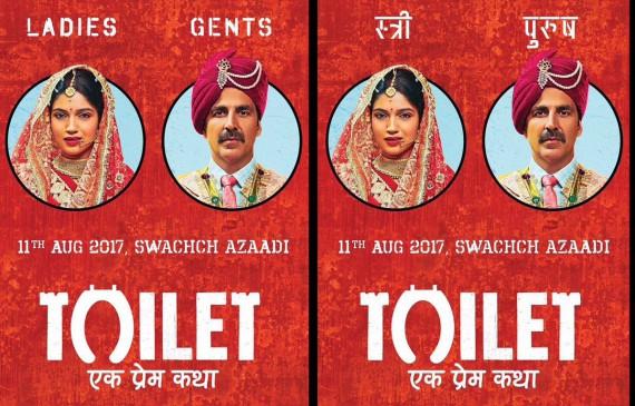VIDEO: दौड़कर आए अक्षय और चिल्लाने लगे #ToiletAaRahiHai