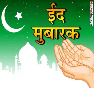 देशभर में आज ईद की धूमधाम