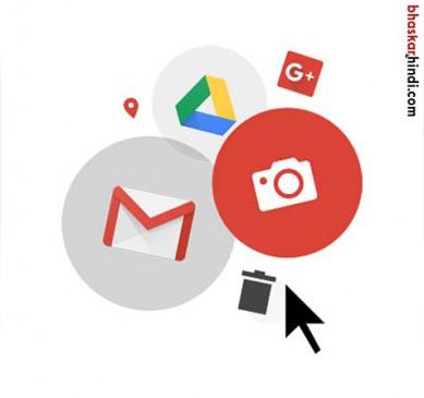 अब आपकी जासूसी नहीं करेगा गूगल