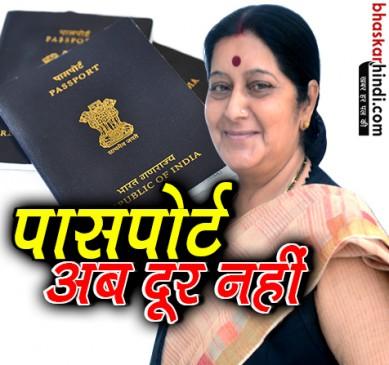 अब पासपोर्ट बनवाना हुआ आसान, देश मेंं खुलेंगे 149 नये केन्द्र