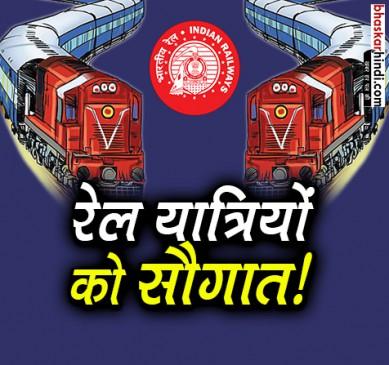 रेलवे की नई सौगात, यात्रियों को अब हाईस्पीड इंटरनेट