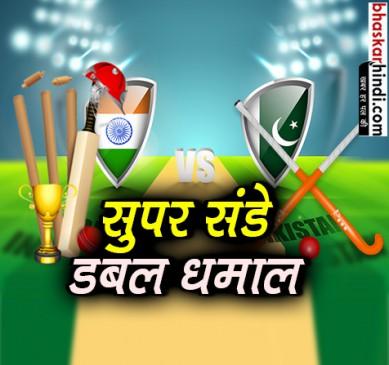 SUPER SUNDAY का महामुकाबला, क्रिकेट के साथ हाॅकी में भी पाकिस्तान से भिड़ंत