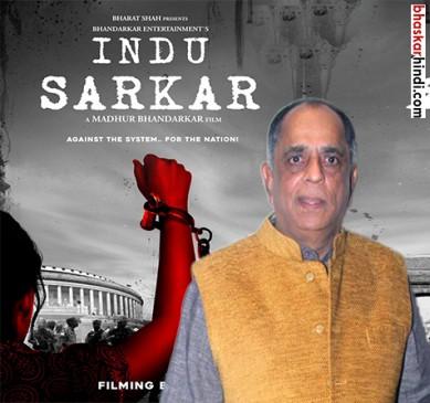 'इंदु सरकार' को गांधी परिवार की इजाजत नहीं चाहिए: पहलाज निहलानी