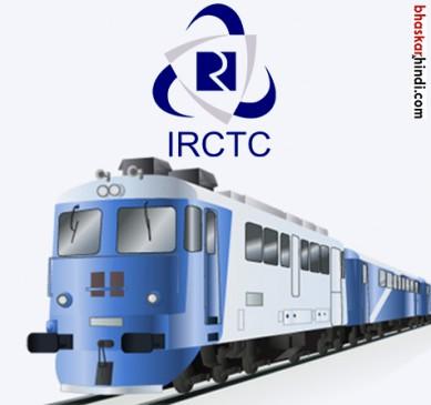 अब IRCTC देगा 'उधारी' पर टिकट