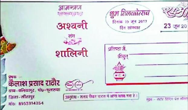 शादी के इन्विटेशन कार्ड पर लिखा, 'शराब पीकर आना मना है'