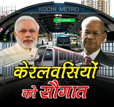 आज कोच्चि मेट्रो का उद्घाटन करेंगे PM मोदी, मेट्रो मेन भी सांझा करेंगे मंच