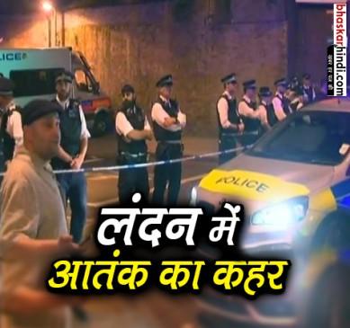 लंदन : मस्जिद से घर लौट रहे लोगों पर कार चढ़ाई, 1 की मौत, 8 घायल