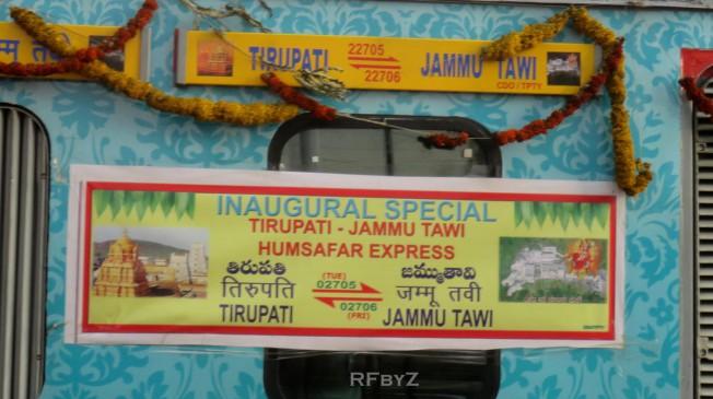 तिरुपति एवं जम्मू तवी के बीच नई ट्रेन 'हमसफर शुरू'