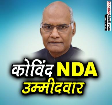 राष्ट्रपति चुनाव : रामनाथ कोविंद होंगे एनडीए के उम्मीदवार