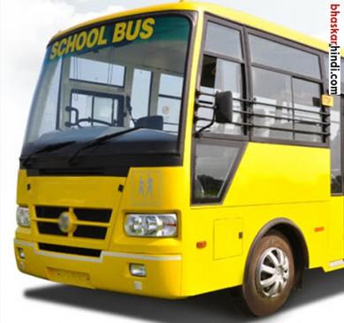 1 जुलाई से शुरू होगा स्कूल बसों का जांच अभियान