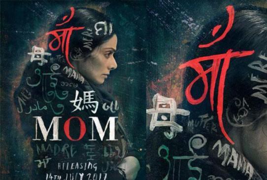 श्रीदेवी की फिल्म 'मॉम' का ट्रेलर लॉन्च