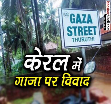 केरल में सड़क का नाम रखा 'गाजा स्ट्रीट', खुफिया एजेंसियां हुई अलर्ट