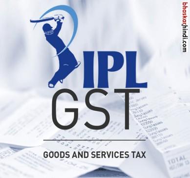 IPL मैच की लाइव टिकट पर लगेगा जीएसटी, 28 फीसदी देना होगा टैक्स