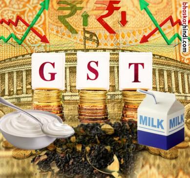 GST का असर, आज से इस रेट पर मिलेंगे दूध, दही और चाय, जानिए पूरी लिस्ट