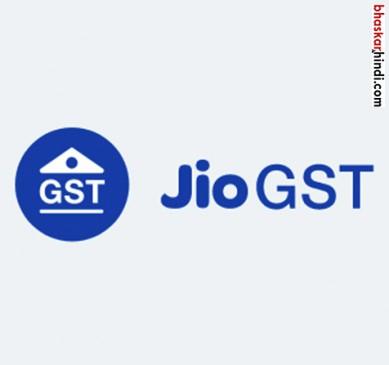 इस JIO एप में #GST का पूरा समाधान, जल्द करें इंस्टॉल