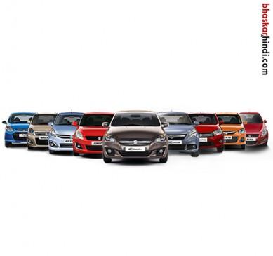 मारुति की कारें 3 प्रतिशत होंगी सस्ती