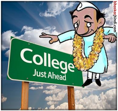 अब ये कॉलेज आपको 9 महीने में बनाएगा नेता