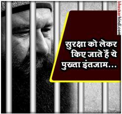 3 कैदियों के साथ जेल बैरक में रहता है राम रहीम, भोजन देने से पहले चखता है अधिकारी