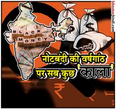 8 नवंबर को सरकार का 'जश्न-ए-नोटबंदी', कांग्रेस मनाएगी काला दिवस