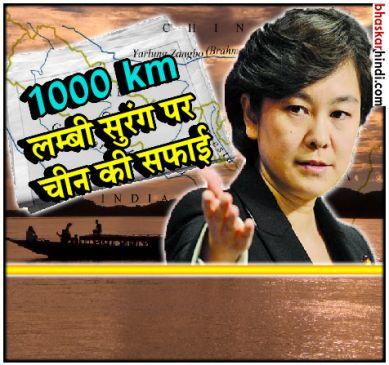 सुरंग बनाकर ब्रह्मपुत्र नदी का बहाव मोड़ने की खबर गलत : चीन
