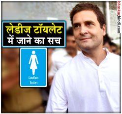 गुजराती भाषा न आना राहुल गांधी को पड़ा भारी, 'लेडीज टॉयलेट' में घुसे