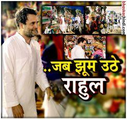 मोदी के गढ़ में आदिवासियों के साथ थिरके राहुल गांधी, देखें Video