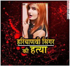 हरियाणा से दिल्ली तक रही मशहूर, पल भर में खत्म हुआ जिंदगी का 'शो'