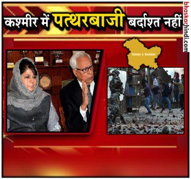 जम्मू-कश्मीर: पत्थरबाजी से नुकसान हुआ तो 5 साल तक की जेल