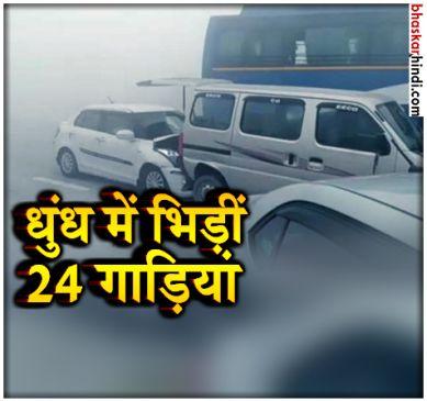 दिल्ली-आगरा एक्सप्रेस वे पर टकराई 24 गाड़ियां, देखें Video