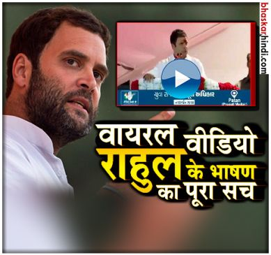 'आलू डालो- सोना निकालो' जानें राहुल के VIRAL VIDEO का पूरा सच