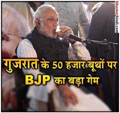 गुजरात चुनाव : 26 को पीएम मोदी करेंगे 'मन की बात-चाय के साथ'
