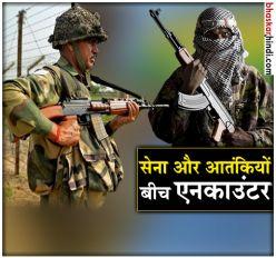 जम्मू कश्मीर के कांजीकुंड में एक जवान शहीद, एक आतंकी ढेर