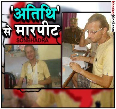 फतेहपुर सीकरी के बाद अब सोनभद्र में विदेशी पर्यटक की पिटाई