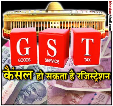 ज्यादा GST लेने वालों पर कार्रवाई, कस्टमर को लौटाया जाएगा पैसा