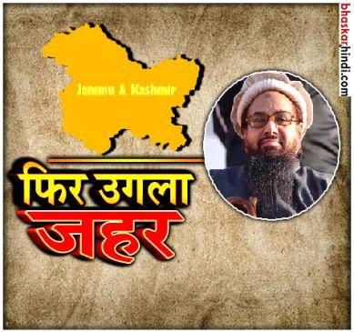 'कश्मीर की आजादी के लिए पाकिस्तान के लोगों से लूंगा मदद'
