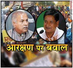 आरक्षण पर जंग: हरियाणा में BJP सांसद और जाटों की रैलियां