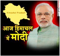 कांगड़ा में बोले पीएम मोदी- दीमक है कांग्रेस, सफाया करना जरूरी