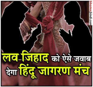 6 महीनों में 2100 मुस्लिम लड़कियों की शादी हिंदू लड़कों से कराएगा HJM