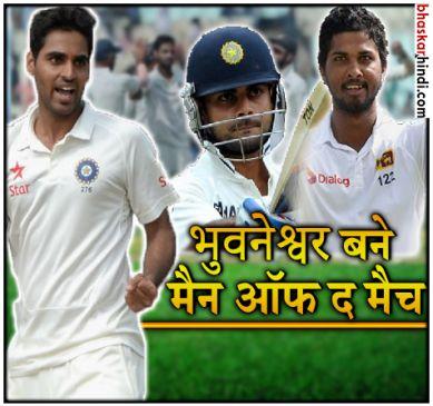 #INDvsSL : भारत और श्रीलंका के बीच पहला टेस्ट मैच ड्रॉ