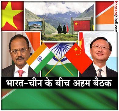 भारत-चीन की सीमा को लेकर अजीत डोभाल -यांग जिएची की बैठक