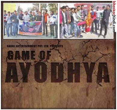 'गेम ऑफ अयोध्या' फिल्म के निर्देशक पर हमला, घर के बाहर पोती कालिख