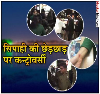 छेड़छाड़ के आरोप में सिपाही की पिटाई, दंपती पर भी FIR, VIDEO वायरल