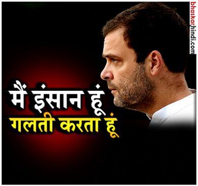 आखिर क्यों राहुल ने BJP नेताओं से कहा -'लव यू ऑल'?