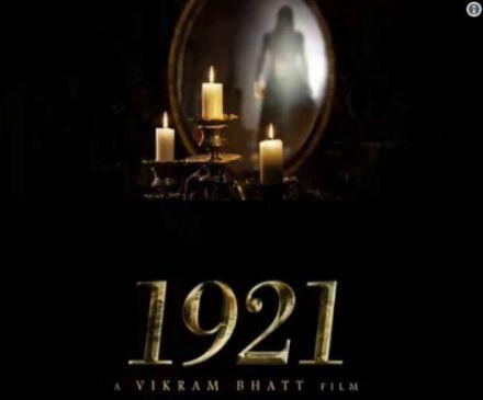 '1921' के जरिए फिर डराने की तैयारी में विक्रम भट्ट, टीजर रिलीज
