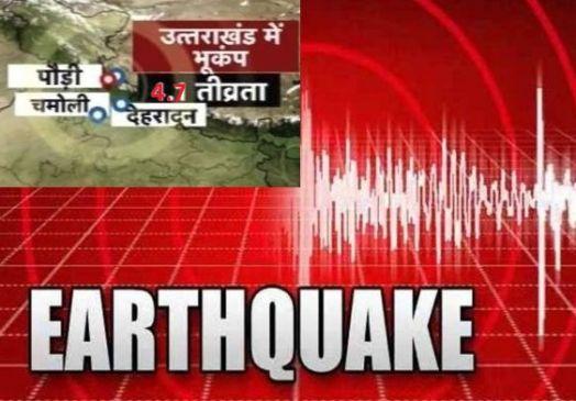 उत्तराखंड में 12 सेकंड तक लगे भूकंप के झटके, घरों से बाहर निकले लोग