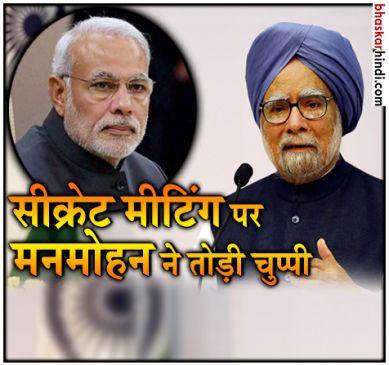 मोदी के झूठ से दुखी हूं, उन्हें देश से माफी मांगनी चाहिए : मनमोहन सिंह