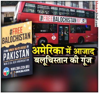 'स्वतंत्र बलूचिस्तान' के जरिए टाइम्स स्क्वायर से उठेगी अन्याय के खिलाफ आवाज