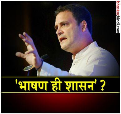 बाहुबली स्टाइल में तंज, तो क्या अब 'भाषण ही शासन' है?