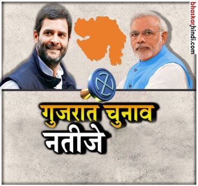 गुजरात में फिर बीजेपी सरकार, 99 सीटें जीती, देखिए विनर्स की पूरी लिस्ट